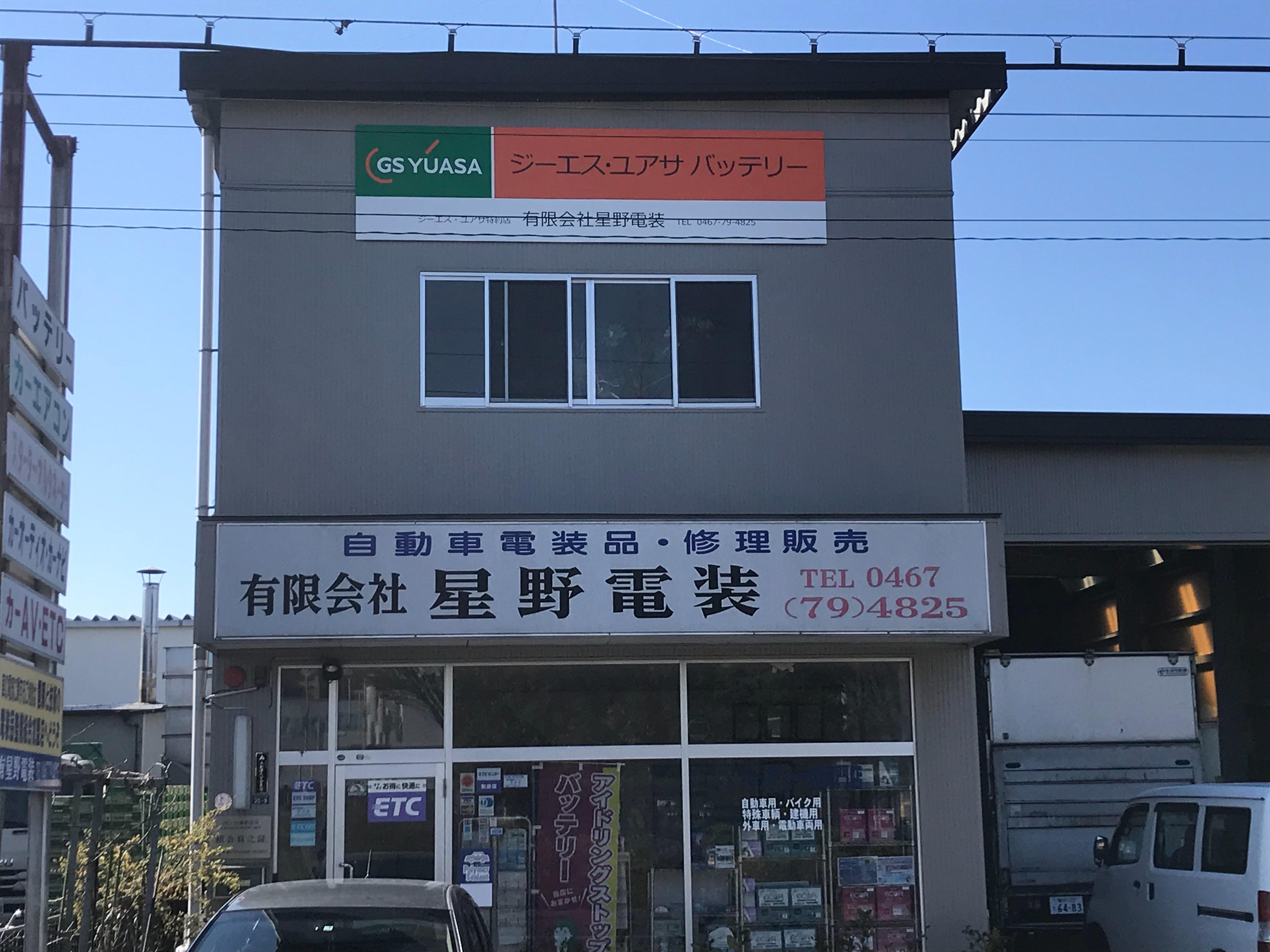 http://hoshinodenso.sakura.ne.jp/Dsc00367.jpg